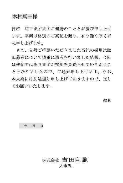 キング文例/キングコーポレーシ...